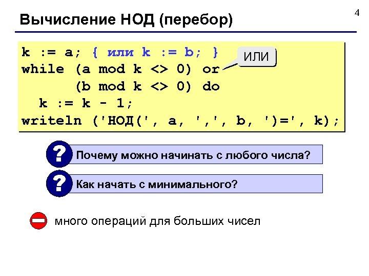 Вычисление НОД (перебор) k : = a; { или k : = b; }