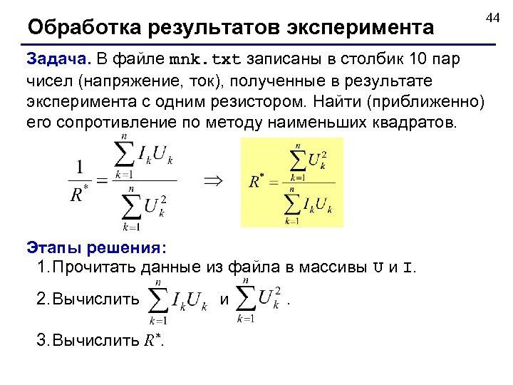 Обработка результатов эксперимента Задача. В файле mnk. txt записаны в столбик 10 пар чисел