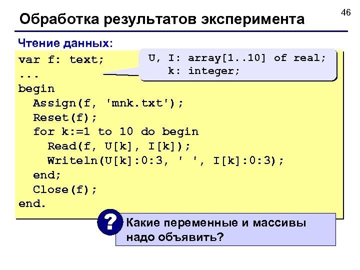 Обработка результатов эксперимента Чтение данных: U, I: array[1. . 10] of real; var f: