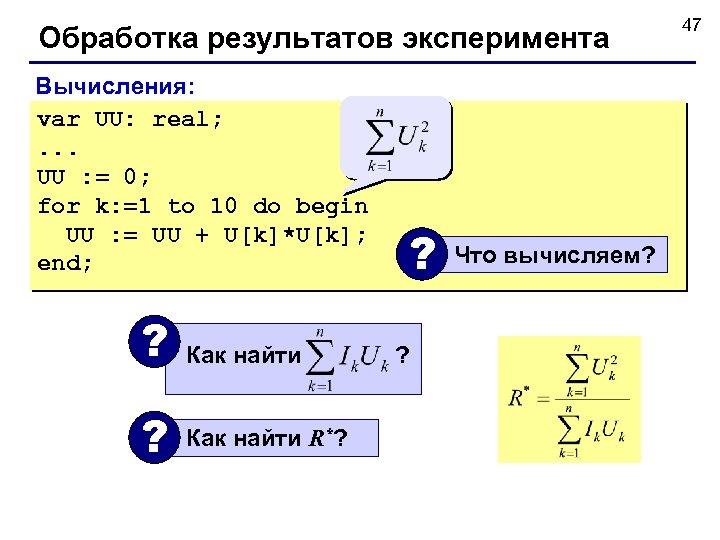 Обработка результатов эксперимента Вычисления: var UU: real; . . . UU : = 0;