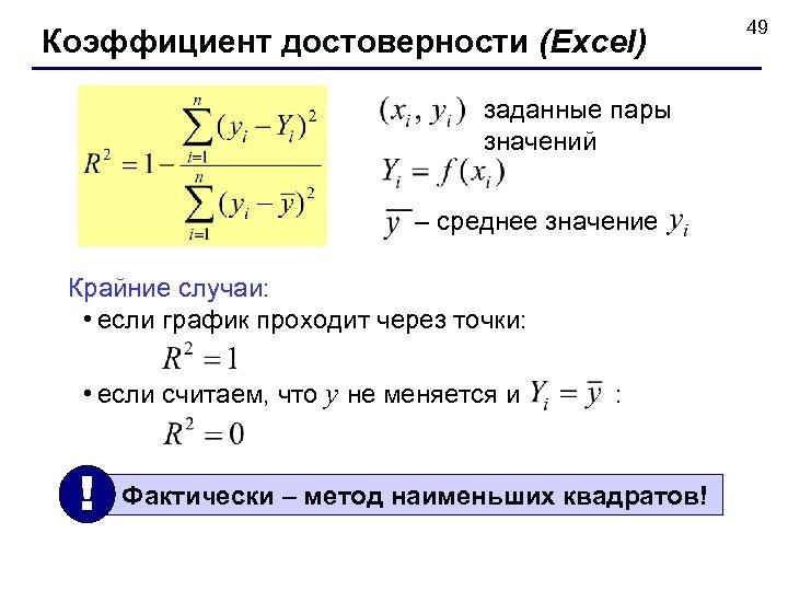 Коэффициент достоверности (Excel) заданные пары значений – среднее значение Крайние случаи: • если график