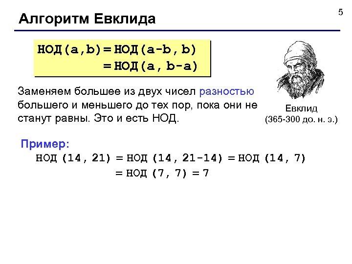 5 Алгоритм Евклида НОД(a, b)= НОД(a-b, b) = НОД(a, b-a) Заменяем большее из двух