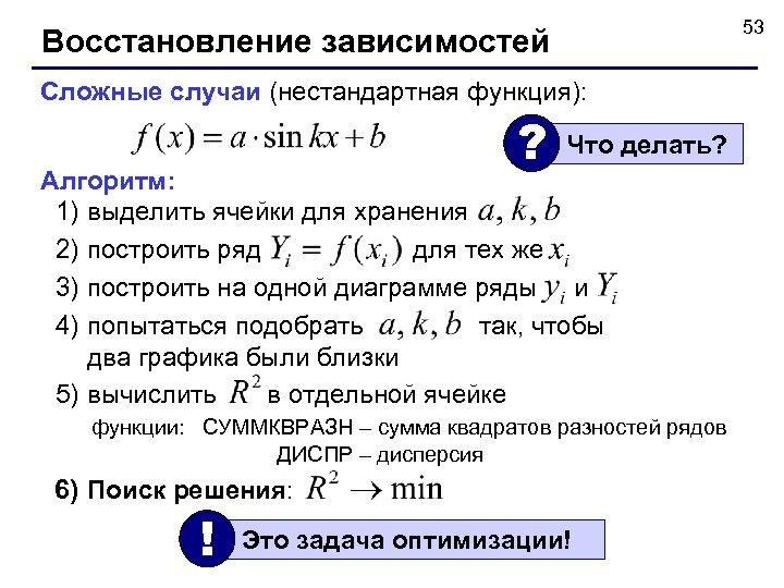 53 Восстановление зависимостей Сложные случаи (нестандартная функция): ? Что делать? Алгоритм: 1) выделить ячейки