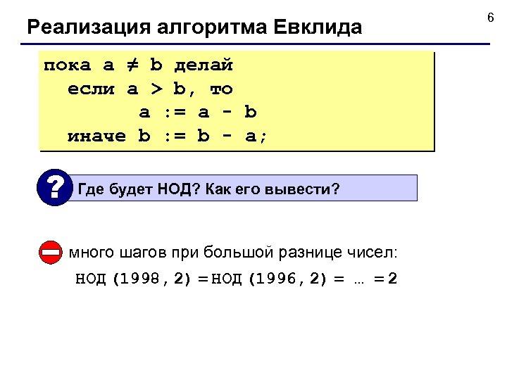 Реализация алгоритма Евклида пока a ≠ b делай если a > b, то a