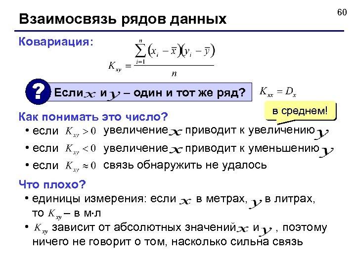 60 Взаимосвязь рядов данных Ковариация: ? Если и – один и тот же ряд?