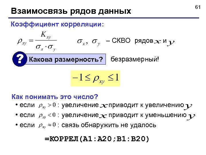61 Взаимосвязь рядов данных Коэффициент корреляции: – СКВО рядов ? Какова размерность? и безразмерный!