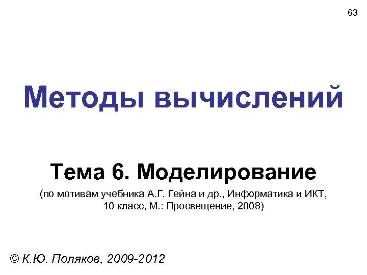 63 Методы вычислений Тема 6. Моделирование (по мотивам учебника А. Г. Гейна и др.