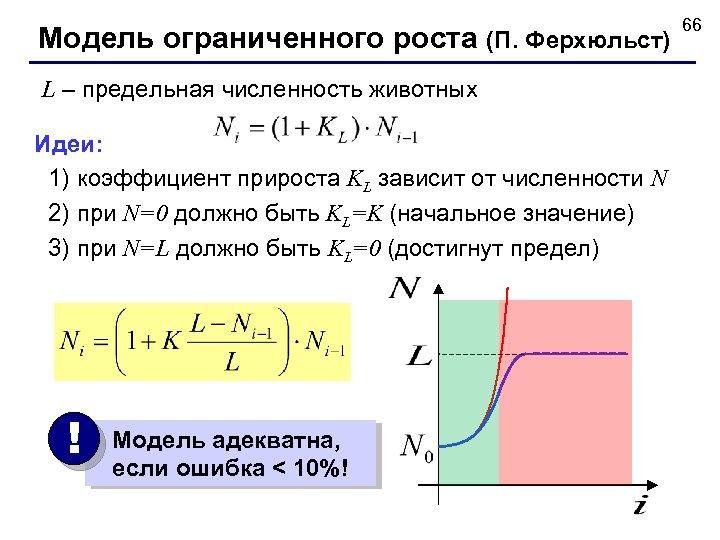 Модель ограниченного роста (П. Ферхюльст) L – предельная численность животных Идеи: 1) коэффициент прироста