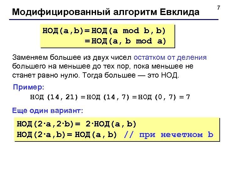 Модифицированный алгоритм Евклида НОД(a, b)= НОД(a mod b, b) = НОД(a, b mod a)