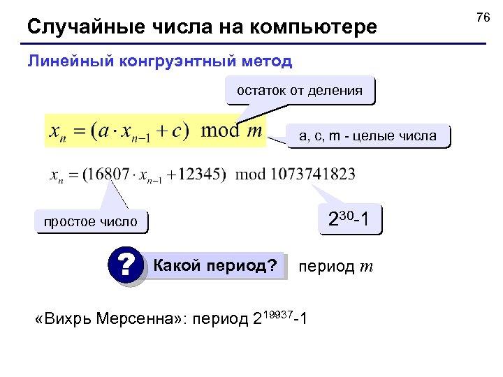 Случайные числа на компьютере Линейный конгруэнтный метод остаток от деления a, c, m -