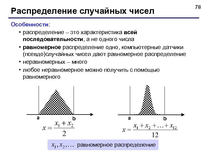 78 Распределение случайных чисел Особенности: • распределение – это характеристика всей последовательности, а не