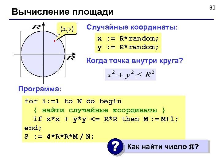 Вычисление площади (x, y) Случайные координаты: x : = R*random; y : = R*random;