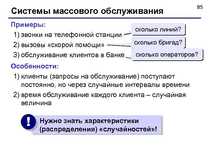 Системы массового обслуживания Примеры: 1) звонки на телефонной станции 2) вызовы «скорой помощи» 3)