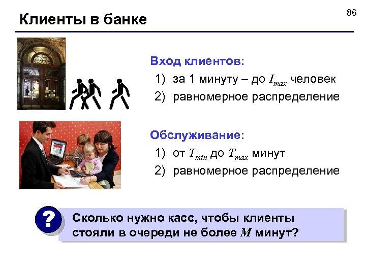 86 Клиенты в банке Вход клиентов: 1) за 1 минуту – до Imax человек