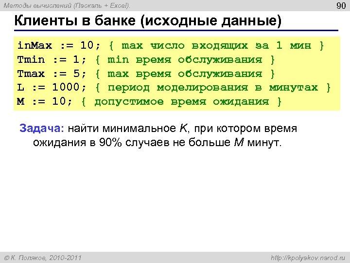 90 Методы вычислений (Паскаль + Excel). Клиенты в банке (исходные данные) in. Max :