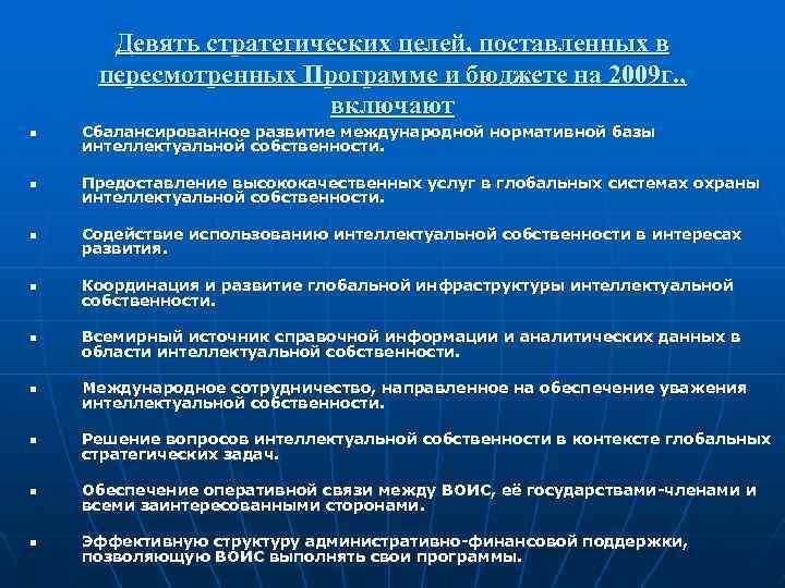 Девять стратегических целей, поставленных в пересмотренных Программе и бюджете на 2009 г. , включают
