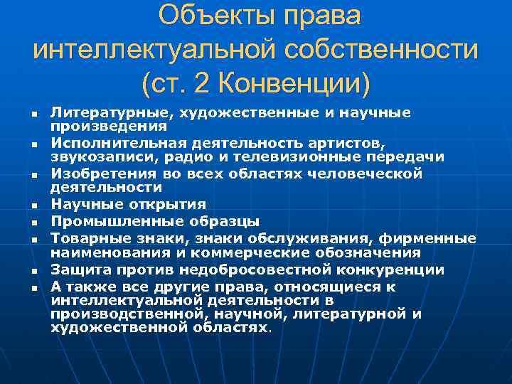 Объекты права интеллектуальной собственности (ст. 2 Конвенции) n n n n Литературные, художественные