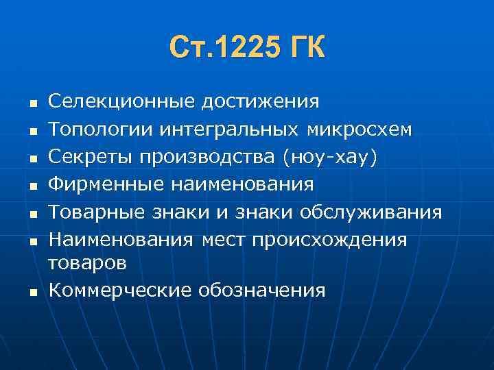 Ст. 1225 ГК n n n n Селекционные достижения Топологии интегральных микросхем Секреты производства
