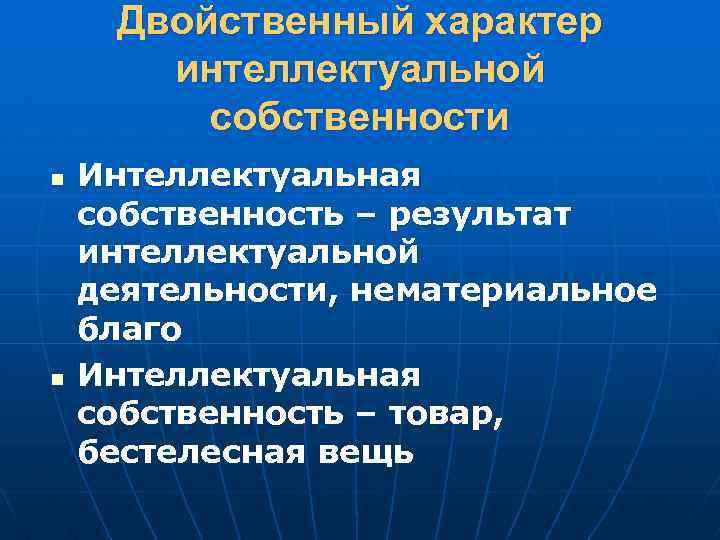 Двойственный характер интеллектуальной собственности n n Интеллектуальная собственность – результат интеллектуальной деятельности, нематериальное благо