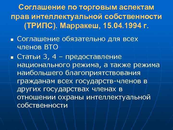 Соглашение по торговым аспектам прав интеллектуальной собственности (ТРИПС). Марракеш, 15. 04. 1994 г. n
