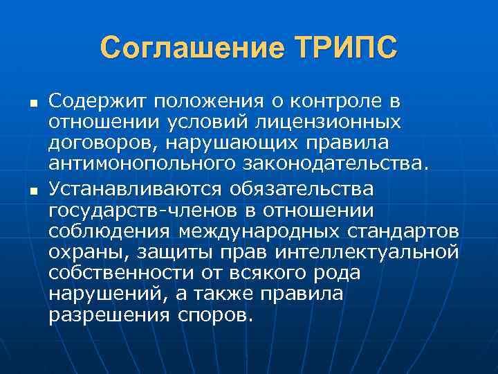 Соглашение ТРИПС n n Содержит положения о контроле в отношении условий лицензионных договоров, нарушающих