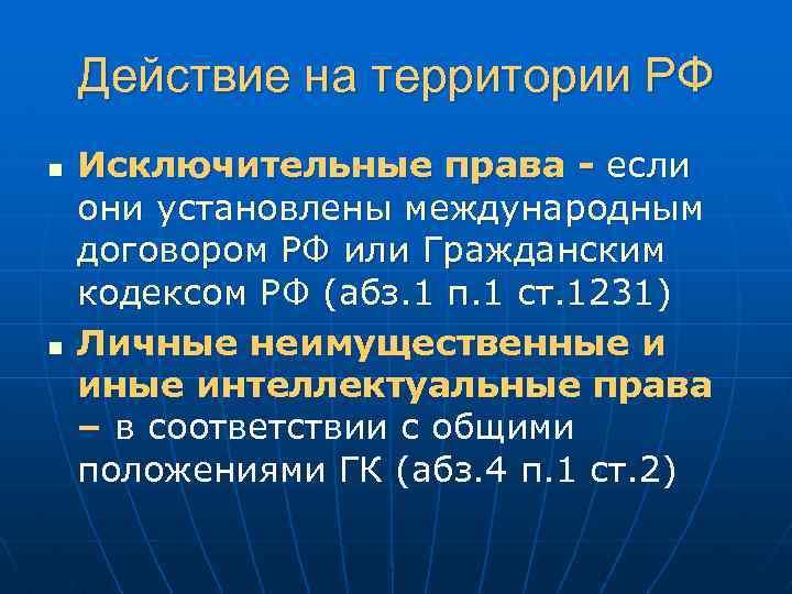 Действие на территории РФ n n Исключительные права - если они установлены международным договором