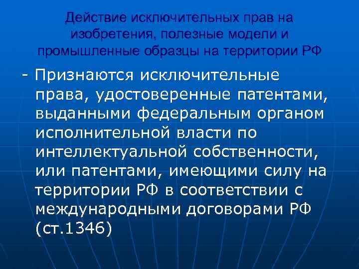 Действие исключительных прав на изобретения, полезные модели и промышленные образцы на территории РФ -