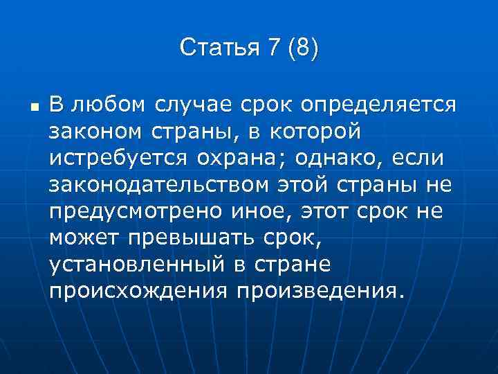 Статья 7 (8) n В любом случае срок определяется законом страны, в которой истребуется