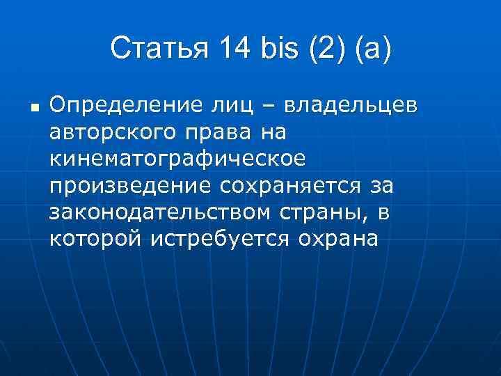 Статья 14 bis (2) (a) n Определение лиц – владельцев авторского права на кинематографическое