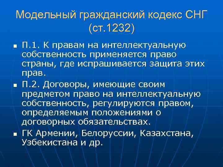 Модельный гражданский кодекс СНГ (ст. 1232) n n n П. 1. К правам на
