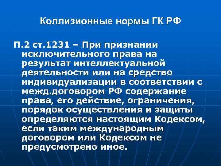 Коллизионные нормы ГК РФ П. 2 ст. 1231 – При признании исключительного права на