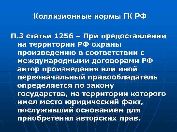 Коллизионные нормы ГК РФ П. 3 статьи 1256 – При предоставлении на территории РФ