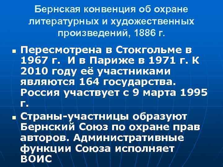 Бернская конвенция об охране литературных и художественных произведений, 1886 г. n n Пересмотрена в