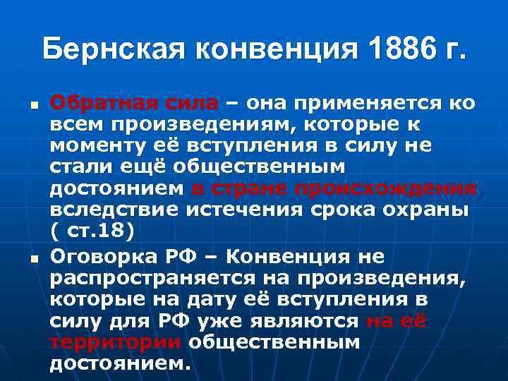 Бернская конвенция 1886 г. n n Обратная сила – она применяется ко всем произведениям,