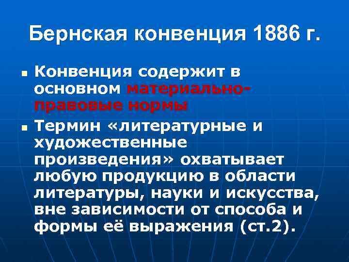 Бернская конвенция 1886 г. n n Конвенция содержит в основном материальноправовые нормы Термин «литературные