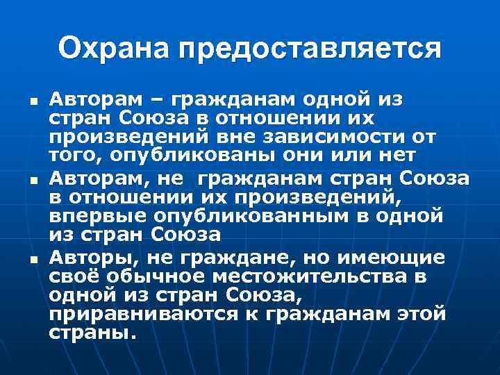 Охрана предоставляется n n n Авторам – гражданам одной из стран Союза в отношении