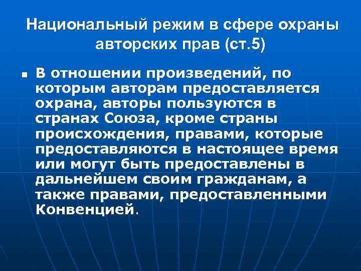 Национальный режим в сфере охраны авторских прав (ст. 5) n В отношении произведений, по