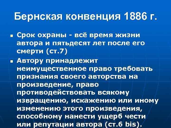 Бернская конвенция 1886 г. n n Срок охраны - всё время жизни автора и