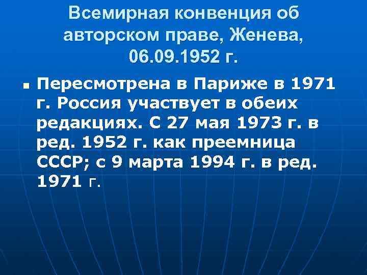 Всемирная конвенция об авторском праве, Женева, 06. 09. 1952 г. n Пересмотрена в Париже