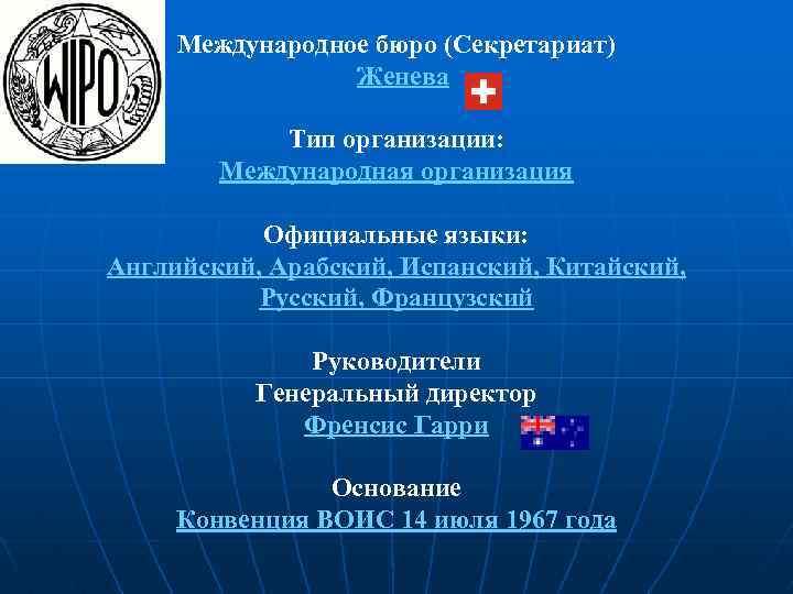 Международное бюро (Секретариат) Женева Тип организации: Международная организация Официальные языки: Английский, Арабский, Испанский, Китайский,