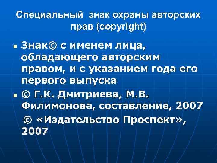 Специальный знак охраны авторских прав (copyright) n n Знак© с именем лица, обладающего авторским