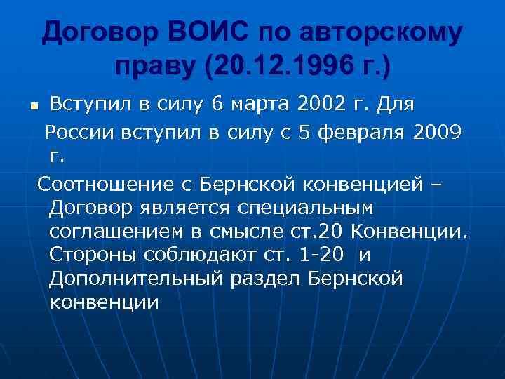 Договор ВОИС по авторскому праву (20. 12. 1996 г. ) Вступил в силу 6