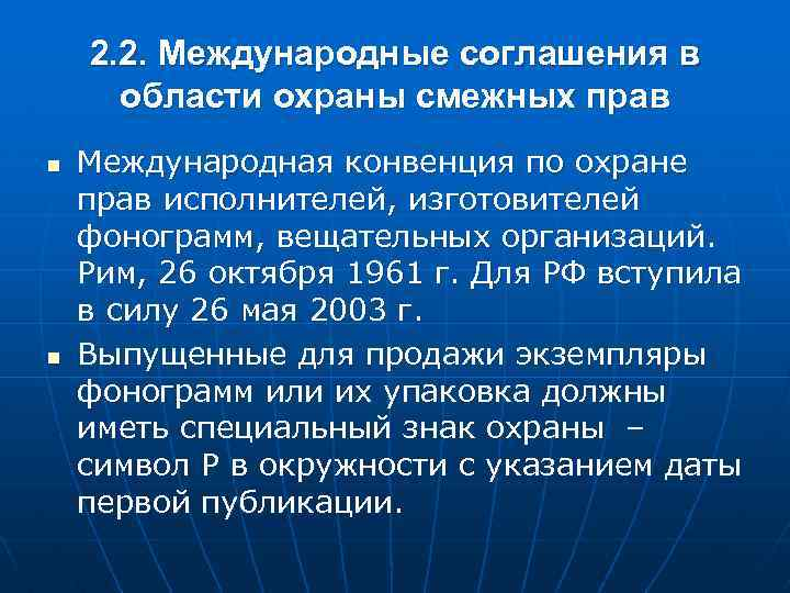 2. 2. Международные соглашения в области охраны смежных прав n n Международная конвенция по