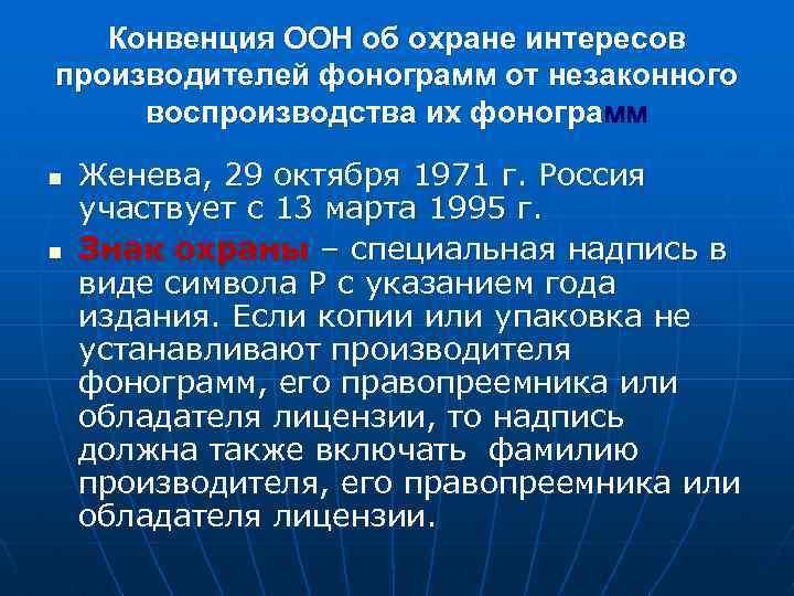 Конвенция ООН об охране интересов производителей фонограмм от незаконного воспроизводства их фонограмм n n