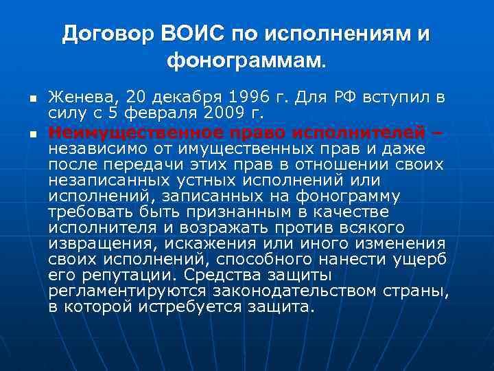 Договор ВОИС по исполнениям и фонограммам. n n Женева, 20 декабря 1996 г. Для