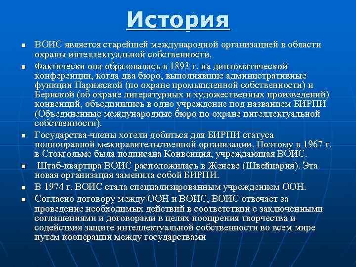 История n n n ВОИС является старейшей международной организацией в области охраны интеллектуальной собственности.