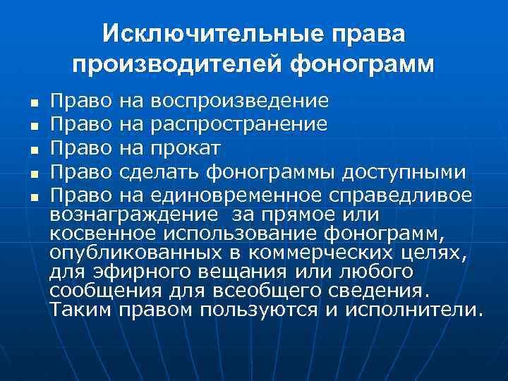 Исключительные права производителей фонограмм n n n Право на воспроизведение Право на распространение Право