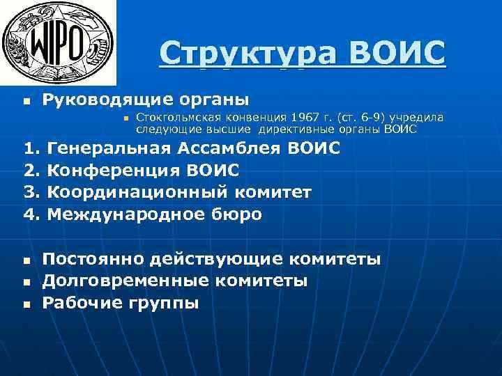 Структура ВОИС n Руководящие органы n Стокгольмская конвенция 1967 г. (ст. 6 -9) учредила