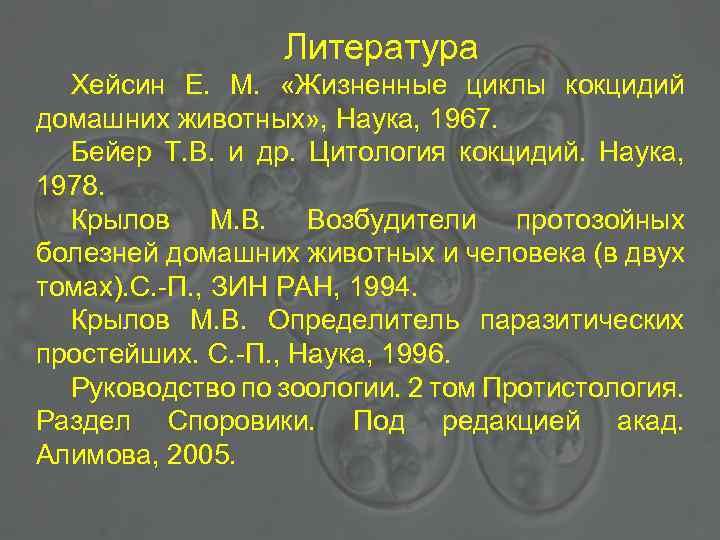 Литература Хейсин Е. М. «Жизненные циклы кокцидий домашних животных» , Наука, 1967. Бейер Т.