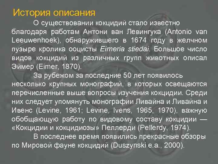История описания О существовании кокцидий стало известно благодаря работам Антони ван Левингука (Antonio van